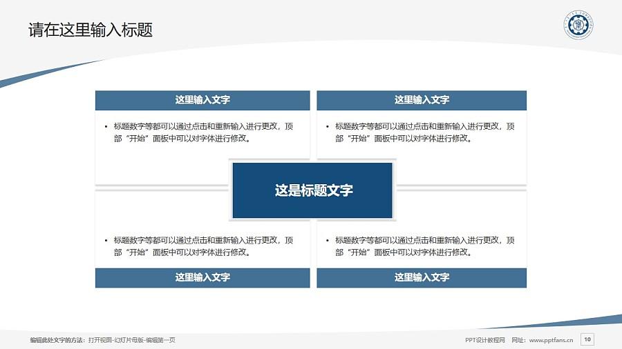 包头职业技术学院PPT模板下载_幻灯片预览图10