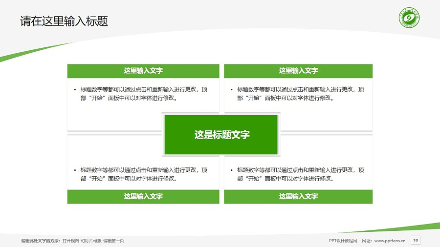 河套学院PPT模板下载_幻灯片预览图10