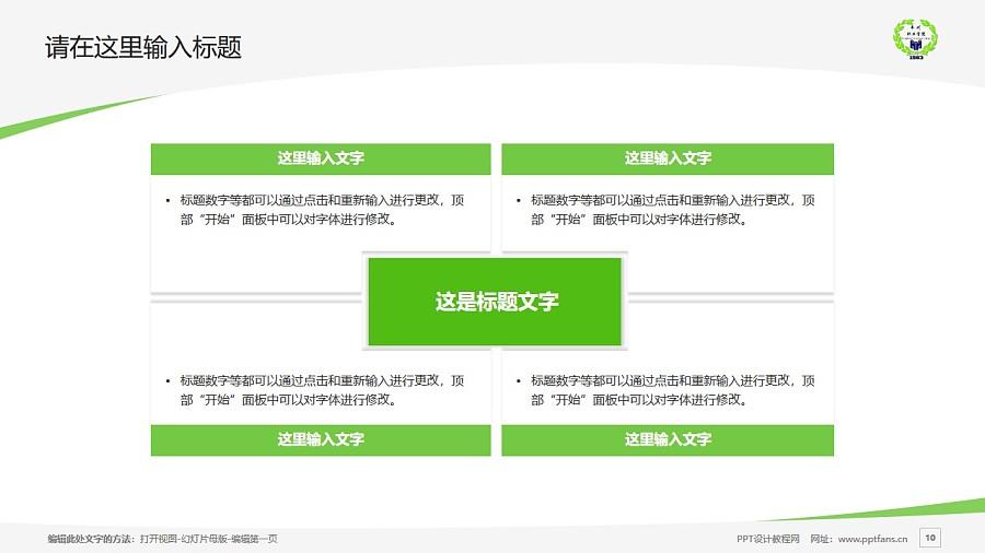 内蒙古丰州职业学院PPT模板下载_幻灯片预览图10