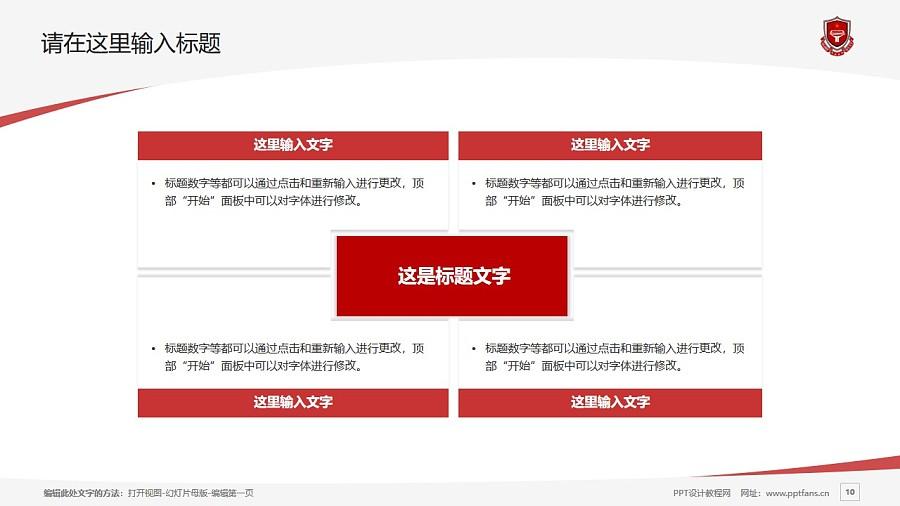 天津青年職業學院PPT模板下載_幻燈片預覽圖10