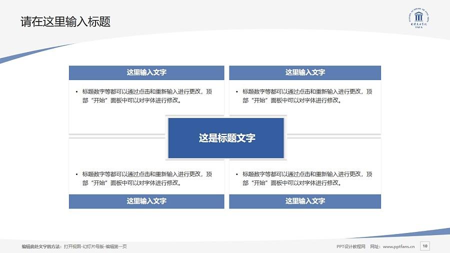 天津美术学院PPT模板下载_幻灯片预览图10