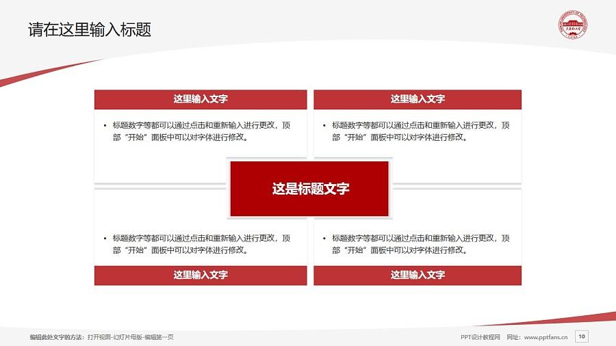 天津理工大学PPT模板下载_幻灯片预览图10