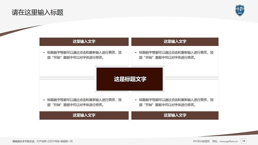 天津大学PPT模板下载_幻灯片预览图10