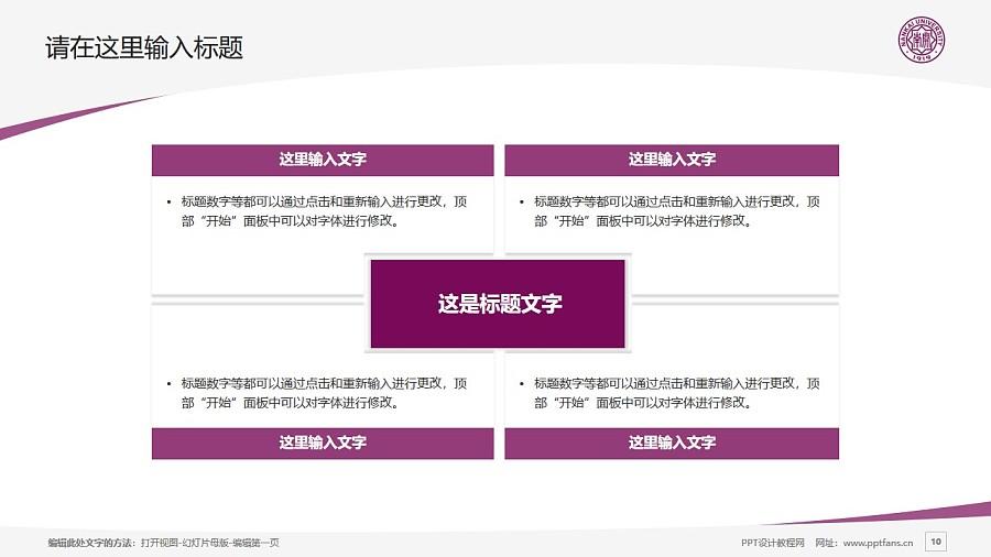 南开大学PPT模板下载_幻灯片预览图10