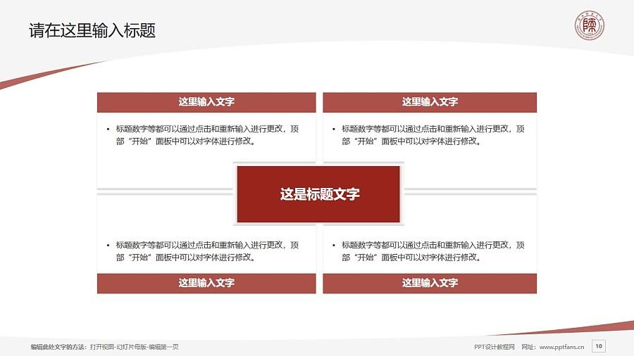 陕西师范大学PPT模板下载_幻灯片预览图10
