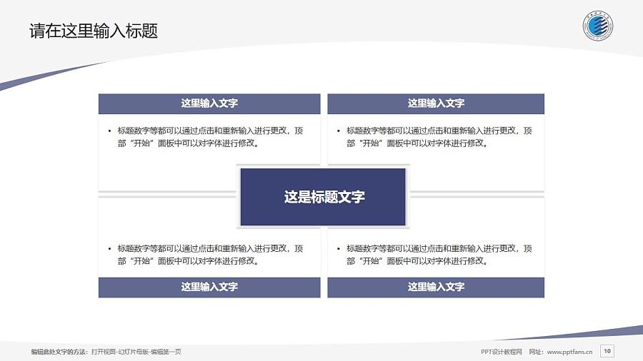 陕西科技大学PPT模板下载_幻灯片预览图10