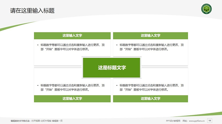 西安科技大学PPT模板下载_幻灯片预览图10