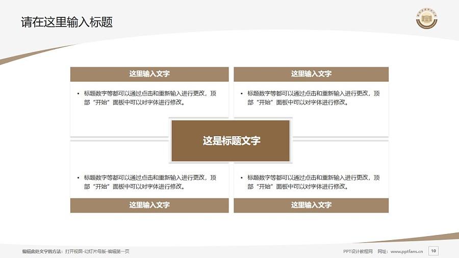 西安建筑科技大学PPT模板下载_幻灯片预览图10