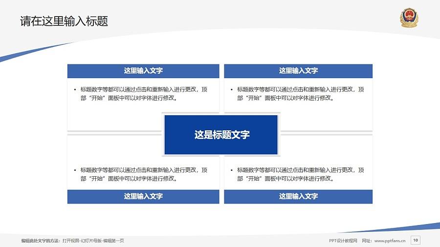 河北公安警察职业学院PPT模板下载_幻灯片预览图10