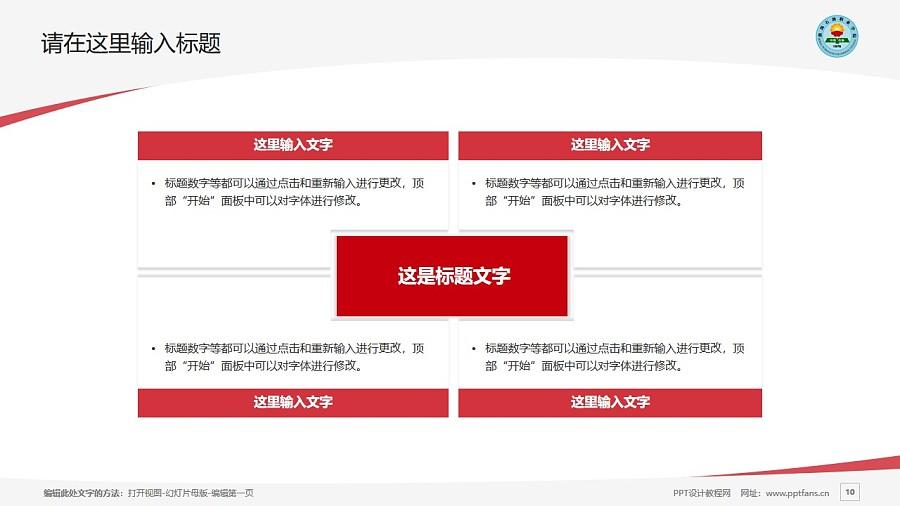 渤海石油职业学院PPT模板下载_幻灯片预览图10