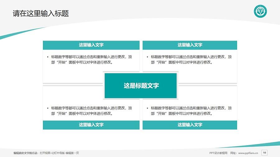 河北化工醫藥職業技術學院PPT模板下載_幻燈片預覽圖10