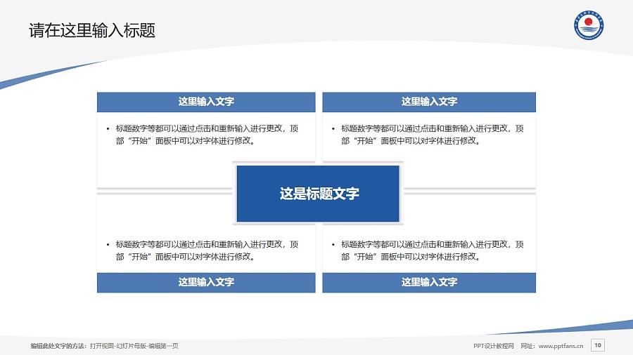秦皇島職業技術學院PPT模板下載_幻燈片預覽圖10