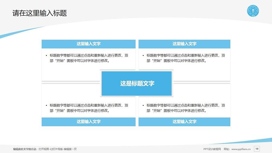 冀中职业学院PPT模板下载_幻灯片预览图10