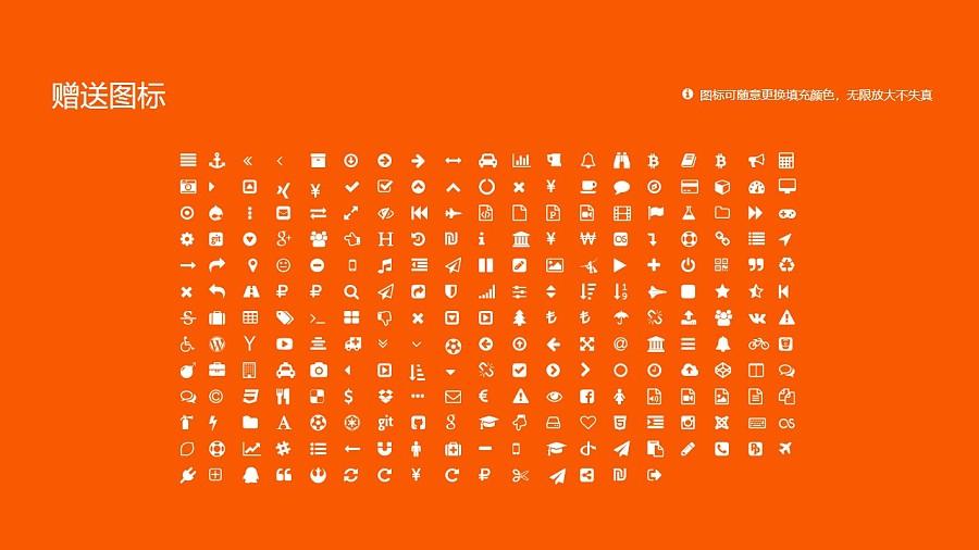 忻州师范学院PPT模板下载_幻灯片预览图34