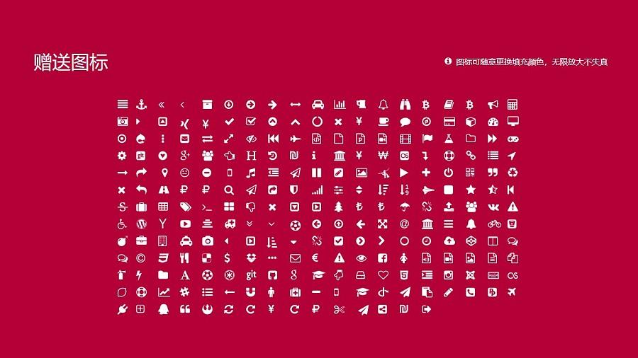 中北大学PPT模板下载_幻灯片预览图34