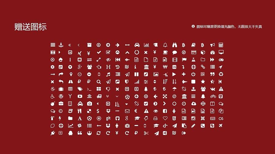 内蒙古能源职业学院PPT模板下载_幻灯片预览图34