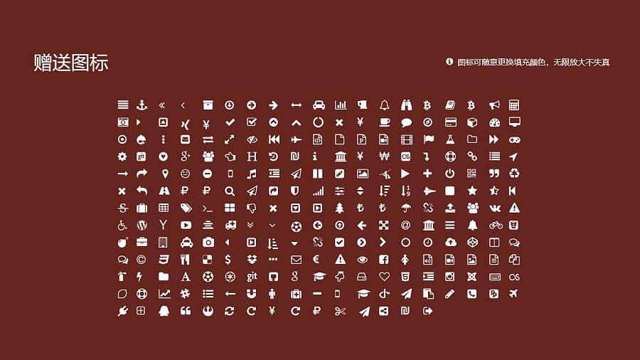 内蒙古经贸外语职业学院PPT模板下载_幻灯片预览图34