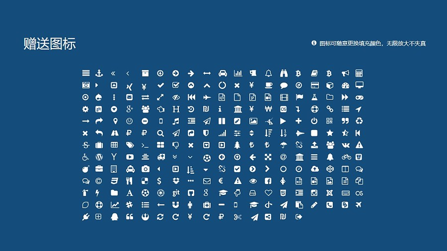 包头职业技术学院PPT模板下载_幻灯片预览图34