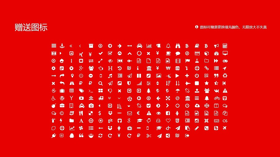 内蒙古民族幼儿师范高等专科学校PPT模板下载_幻灯片预览图34