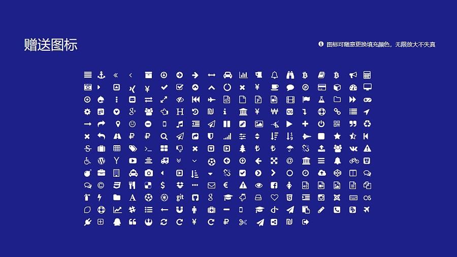呼和浩特民族学院PPT模板下载_幻灯片预览图34