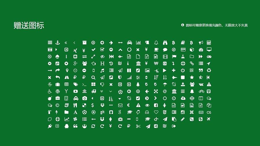 内蒙古农业大学PPT模板下载_幻灯片预览图34