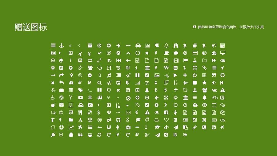 内蒙古师范大学PPT模板下载_幻灯片预览图34