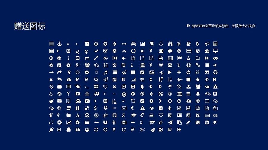内蒙古工业大学PPT模板下载_幻灯片预览图34
