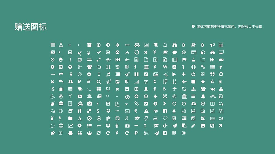 天津工艺美术职业学院PPT模板下载_幻灯片预览图34