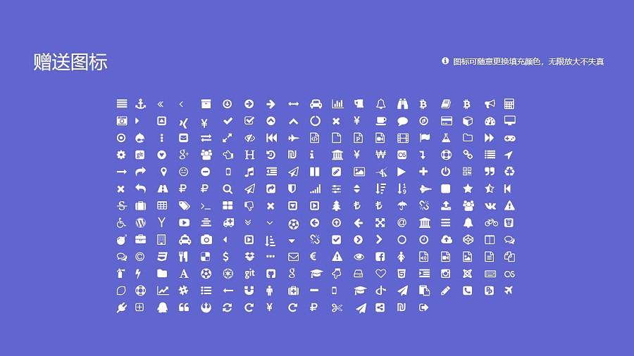 天津國土資源和房屋職業學院PPT模板下載_幻燈片預覽圖34