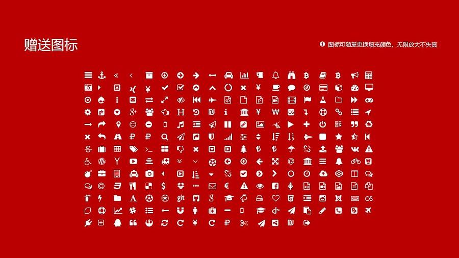 天津青年職業學院PPT模板下載_幻燈片預覽圖34