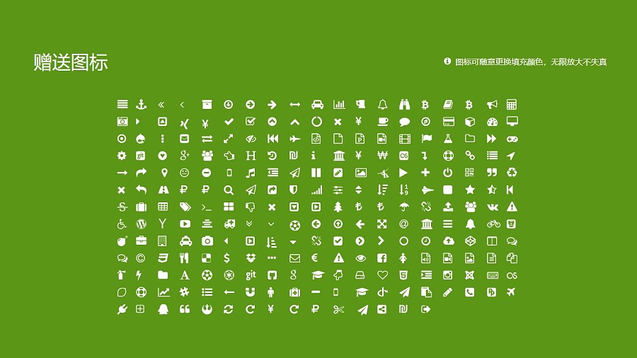 西安科技大学PPT模板下载_幻灯片预览图34
