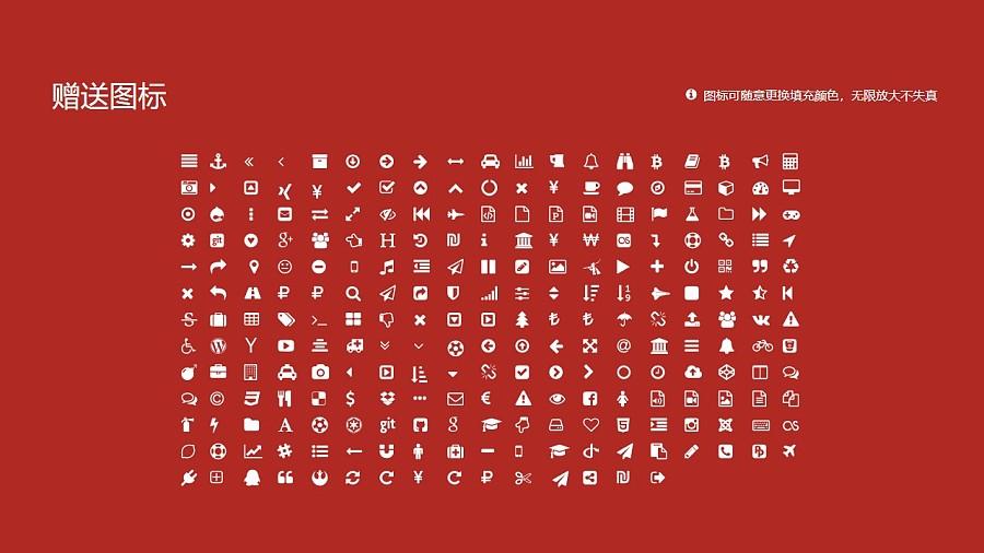 西安交通大学PPT模板下载_幻灯片预览图34