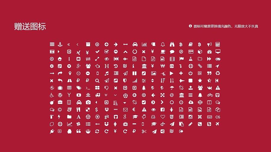 唐山工業職業技術學院PPT模板下載_幻燈片預覽圖34