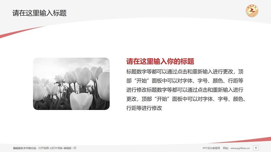 长治学院PPT模板下载_幻灯片预览图5