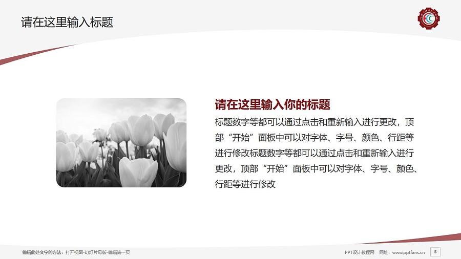 内蒙古能源职业学院PPT模板下载_幻灯片预览图5