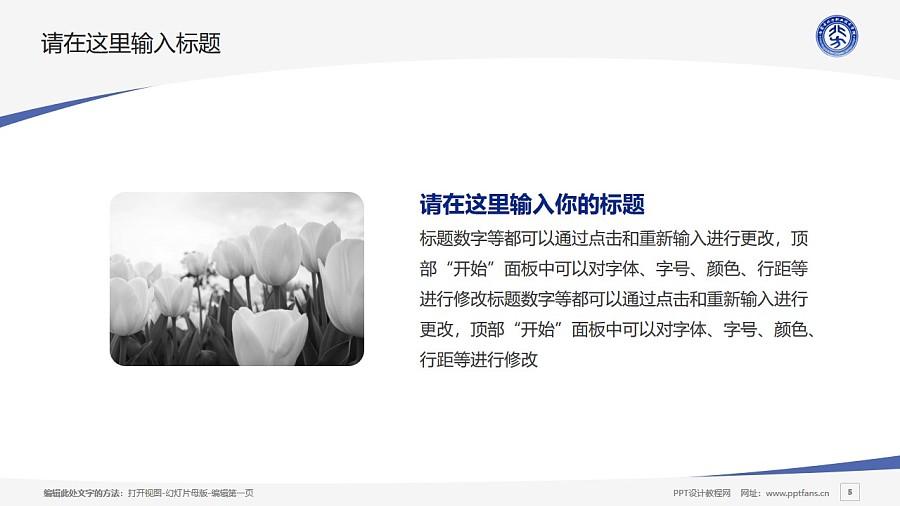内蒙古北方职业技术学院PPT模板下载_幻灯片预览图5