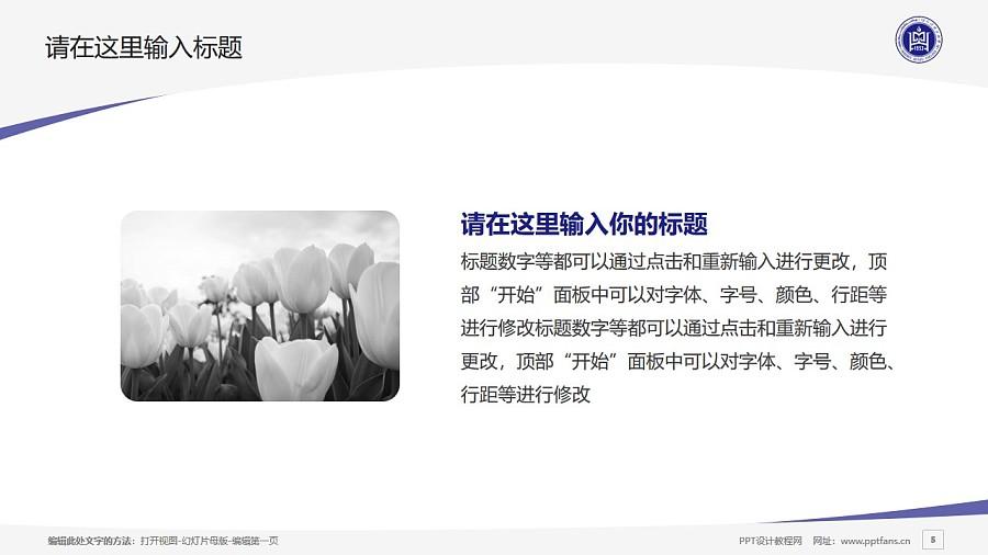 呼和浩特民族学院PPT模板下载_幻灯片预览图5