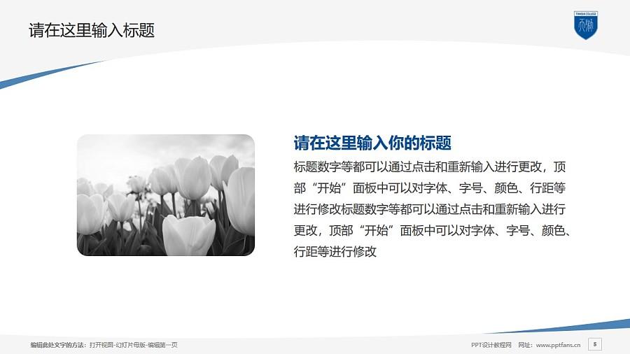 天津天狮学院PPT模板下载_幻灯片预览图5