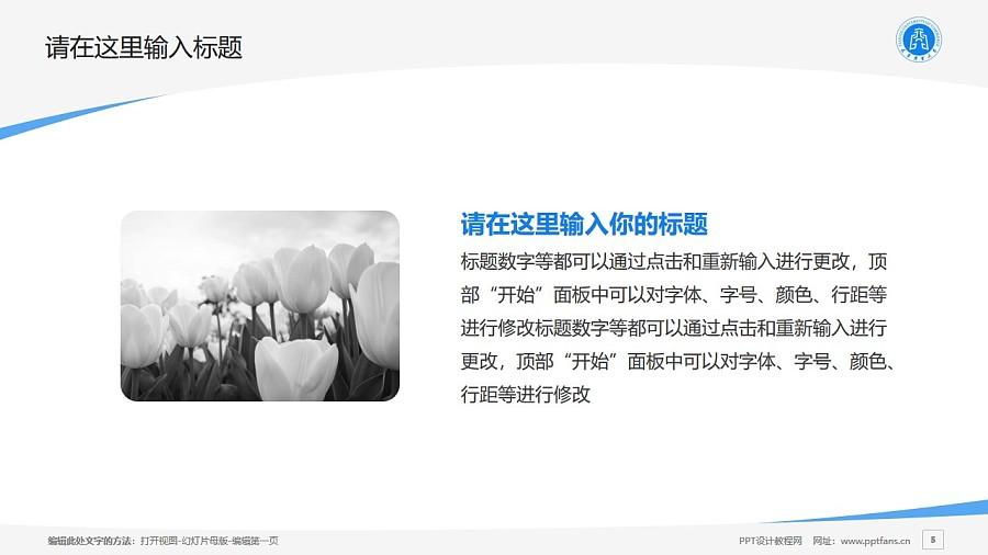 天津商业大学PPT模板下载_幻灯片预览图5
