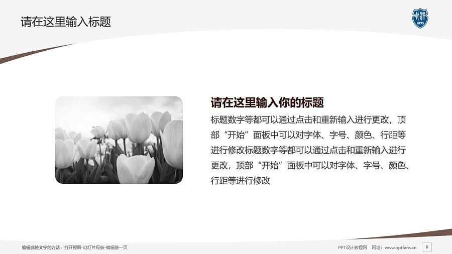 天津大学PPT模板下载_幻灯片预览图5