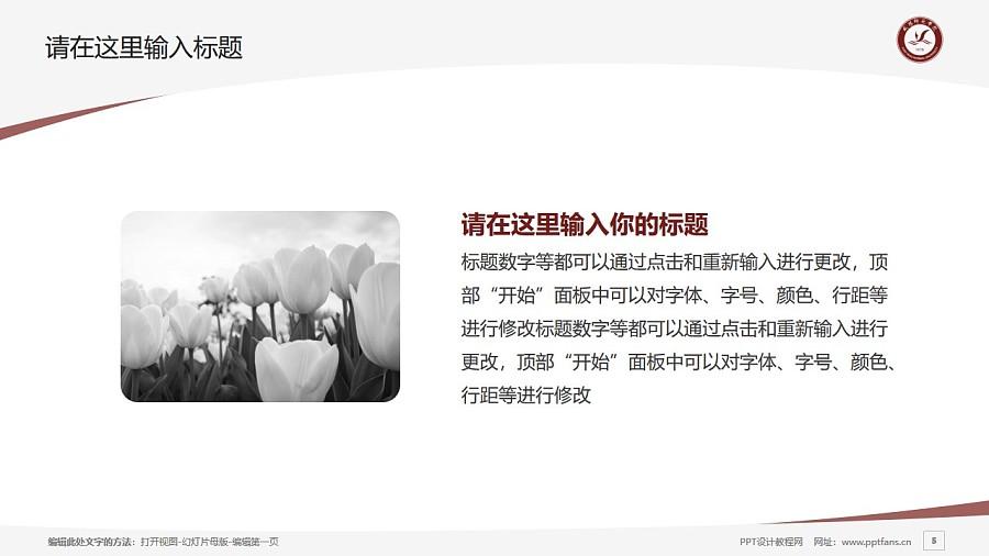 咸阳师范学院PPT模板下载_幻灯片预览图5