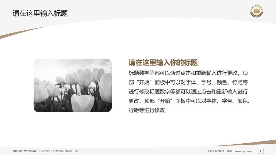 西安建筑科技大学PPT模板下载_幻灯片预览图5