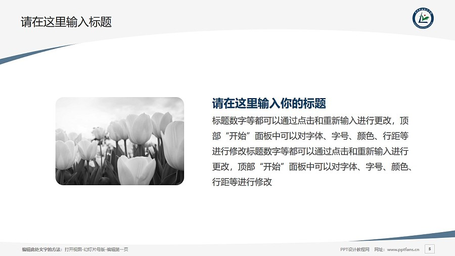 廊坊职业技术学院PPT模板下载_幻灯片预览图5