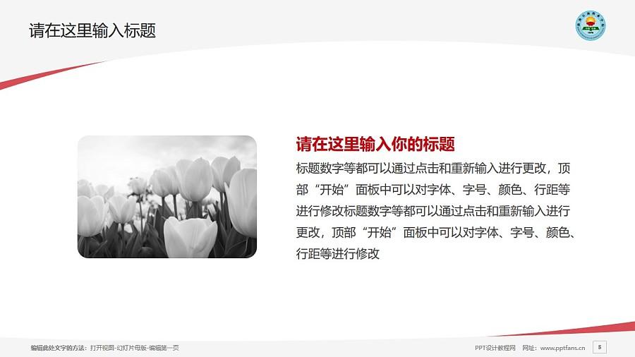 渤海石油职业学院PPT模板下载_幻灯片预览图5