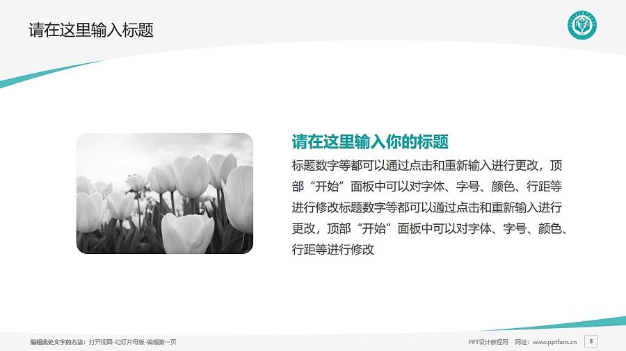 河北化工醫藥職業技術學院PPT模板下載_幻燈片預覽圖5
