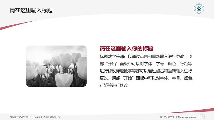 唐山工業職業技術學院PPT模板下載_幻燈片預覽圖5