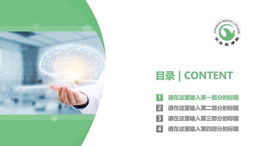 长治医学院PPT模板下载_幻灯片预览图3