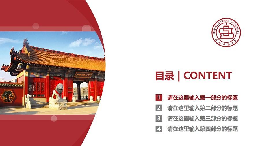 山西师范大学PPT模板下载_幻灯片预览图3