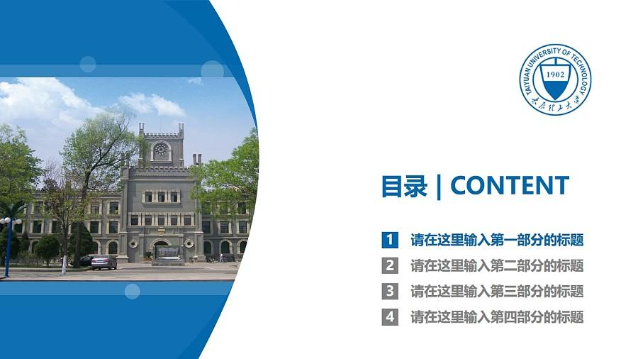 太原理工大学PPT模板下载_幻灯片预览图3