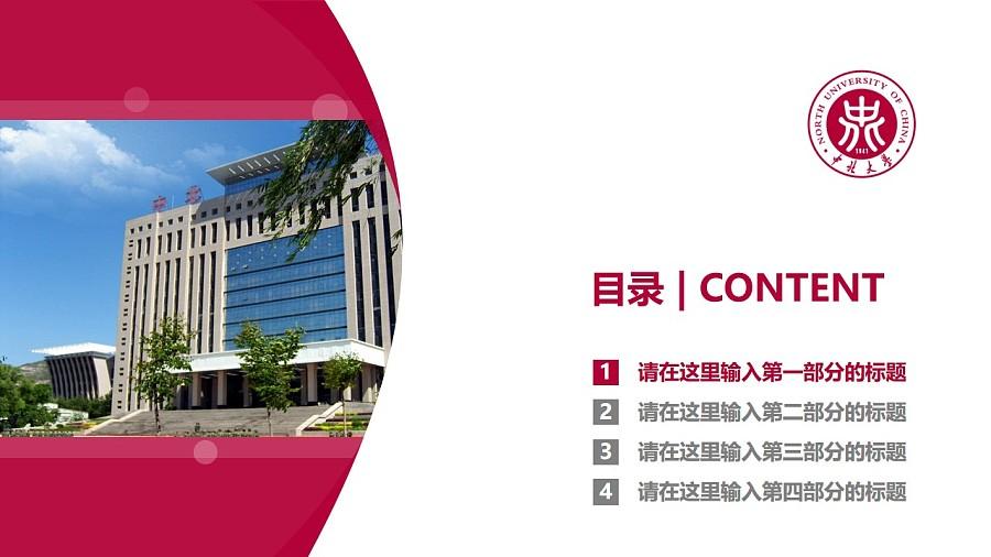 中北大学PPT模板下载_幻灯片预览图3